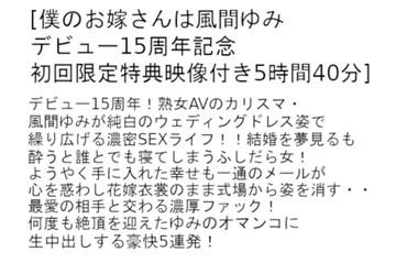 【お得セット】僕のお嫁さんは風間ゆみ・村上涼子主演初監督 世話好き美熟女ア...