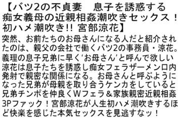 【お得セット】バツ2の不貞妻 宮部涼花 松井優子 篠田あゆみ