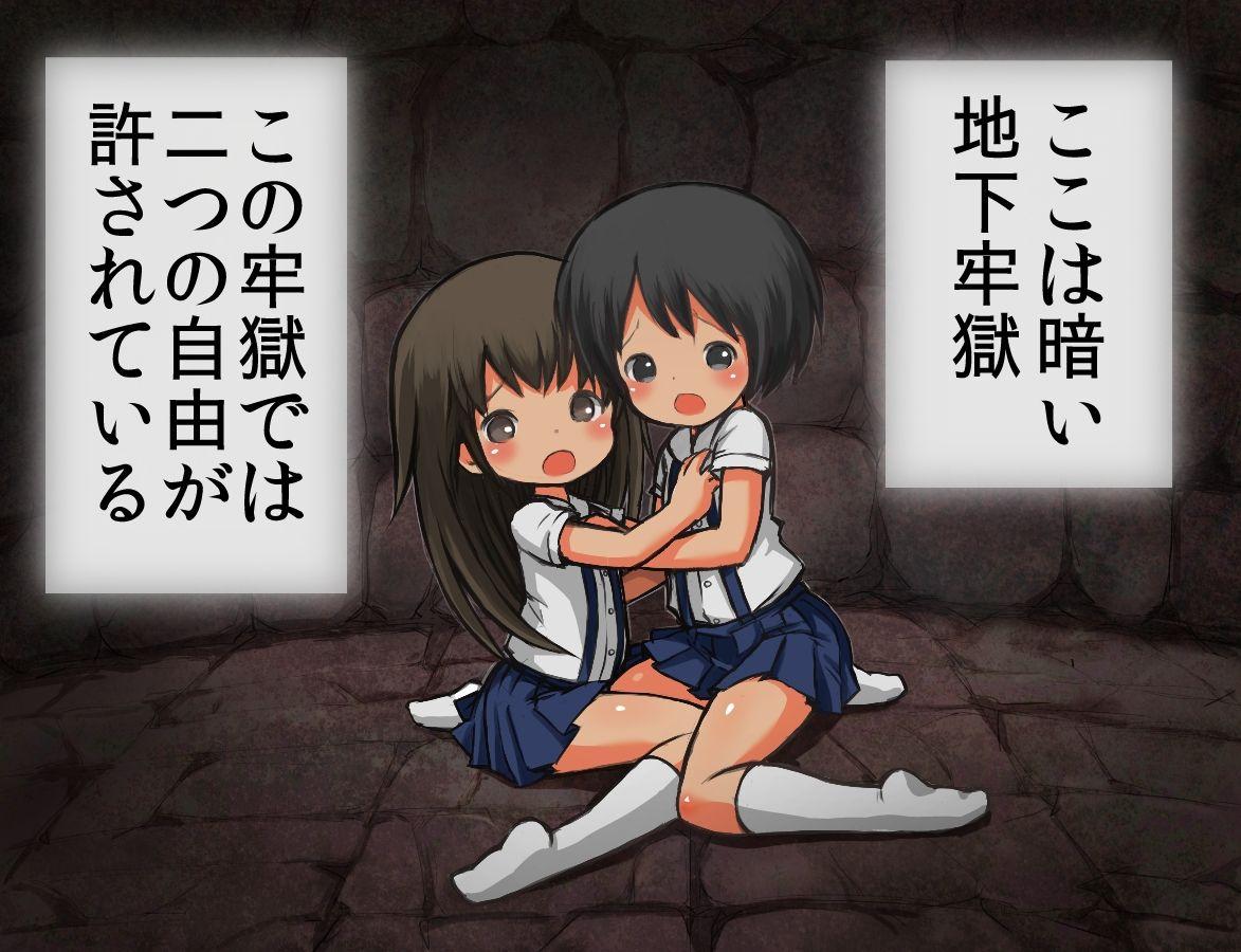 【二次エロ画像】地下に監禁拘束された少女が媚薬を飲まされて大変なことにwww