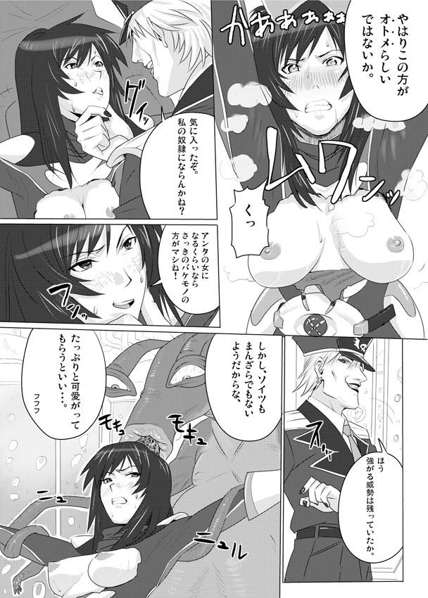 【ヒロインピンチ☆】変身ヒロインが敗北しナメクジ怪人に陵辱されてしまう…!