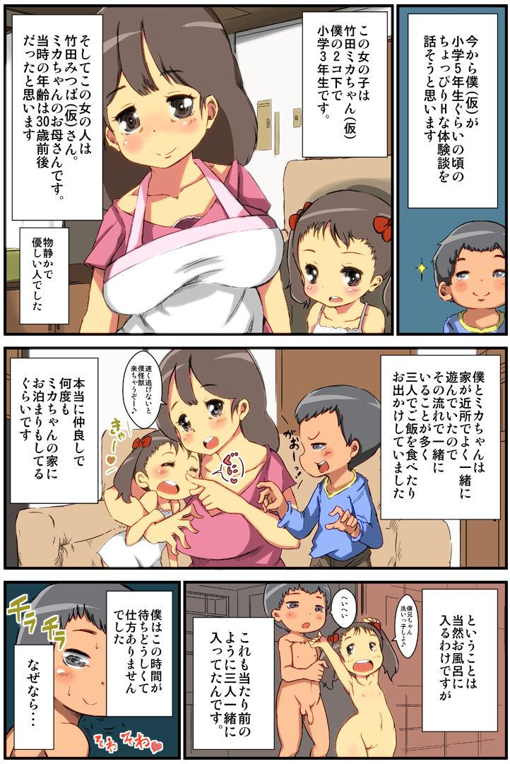 【ストーリーエロ画像】エロガキ「ついに憧れのおばちゃんのおっぱい鷲づかみに成功したどーーーッ!」
