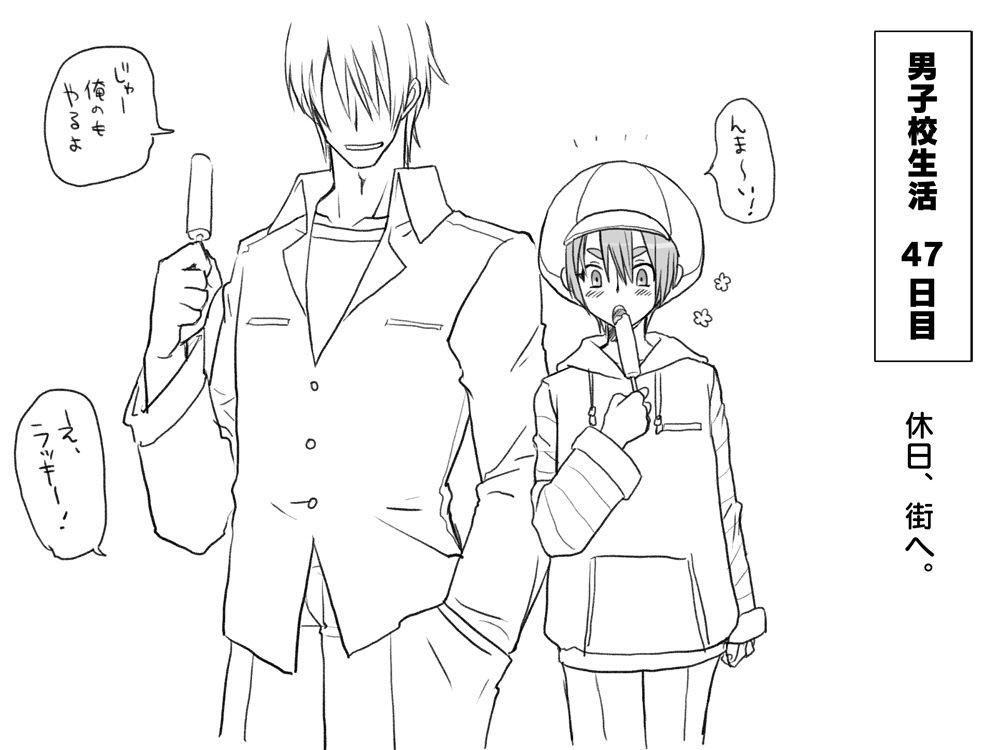 【ストーリーエロ画像】 訳あってボーイッシュ娘が男装して男子校に転入した結果www