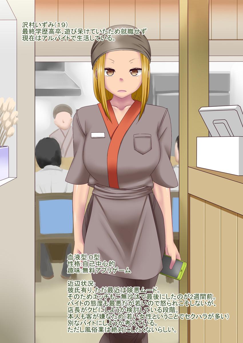 【ストーリーエロ画像】超能力レイプ!キモ男に生意気女店員が陵辱されちゃう!