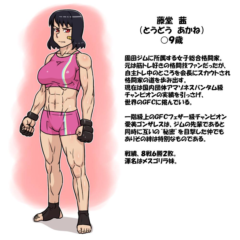 【筋肉格闘娘のオナニーシーンwww】筋肉娘「こ、これが噂の薄い本・・・っ」