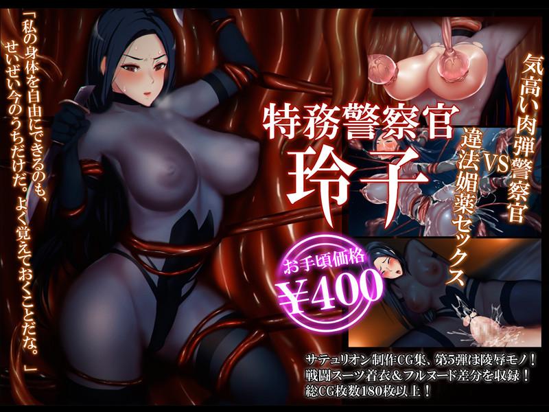 【エロ画像】悪の組織に捕まった女エージェントが媚薬責めでアヘ顔絶頂wwww